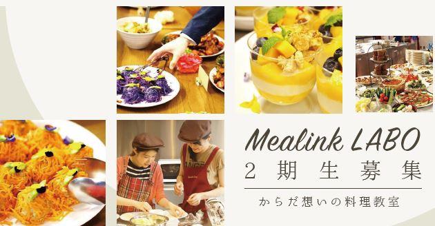 Mealink LABO    からだ想いの料理教室 のイメージ