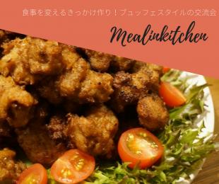 Mealinkitchenのイメージ